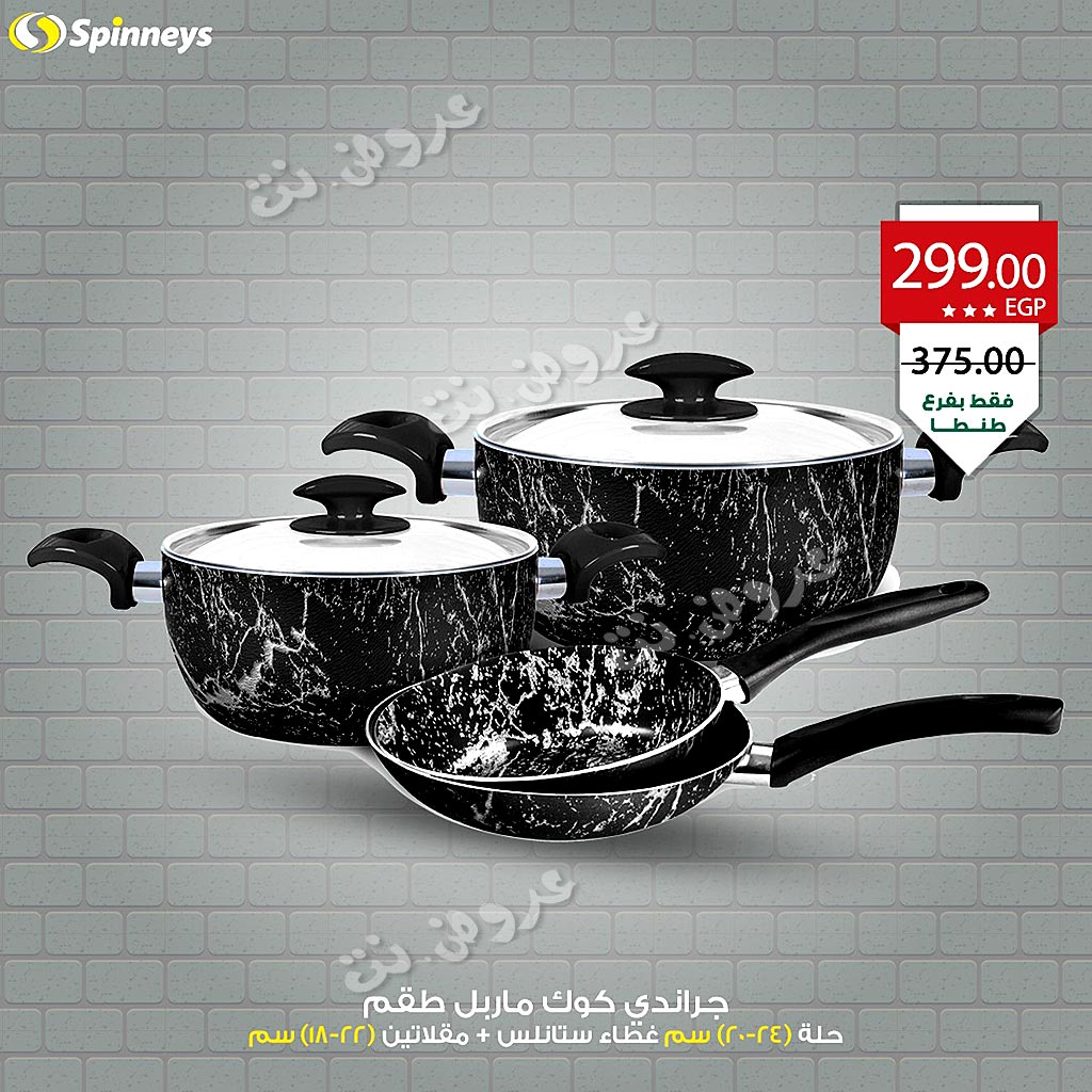 spinneys offers from 5dec to 11dec 2019 page number 1 عروض سبينس من 5 ديسمبر حتى 11 ديسمبر 2019 صفحة رقم 1