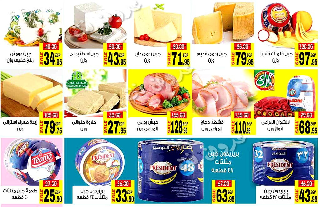 al-matger offers from 31dec to 31dec 2018 page number 1 عروض المتجر من 31 ديسمبر حتى 31 ديسمبر 2018 صفحة رقم 1