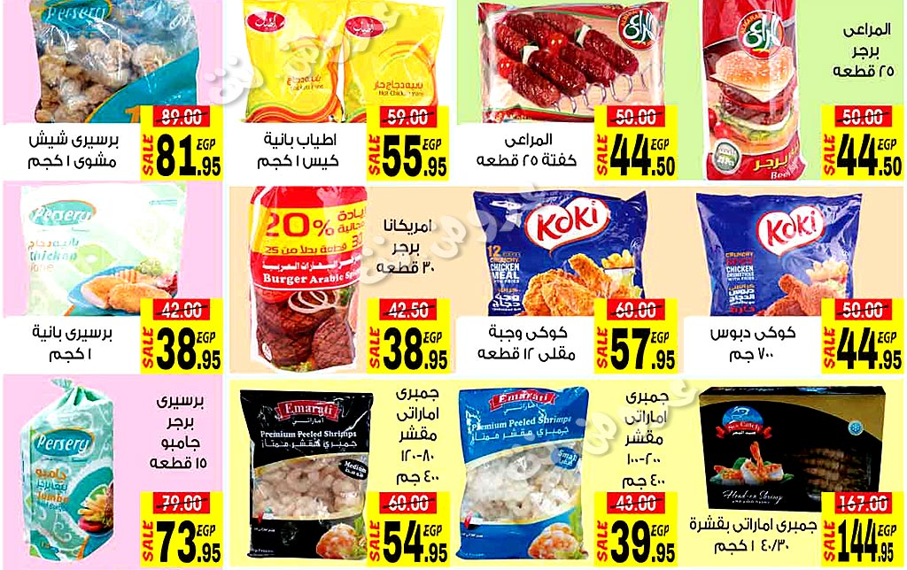 al-matger offers from 31dec to 31dec 2018 page number 2 عروض المتجر من 31 ديسمبر حتى 31 ديسمبر 2018 صفحة رقم 2