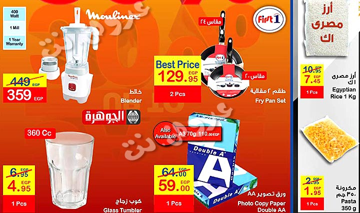 carrefour-market offers from 10sep to 19sep 2018 page number 1 عروض كارفور ماركت من 10 سبتمبر حتى 19 سبتمبر 2018 صفحة رقم 1