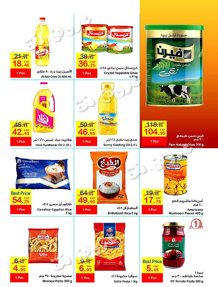 carrefour-market offers from 10sep to 19sep 2018 page number 2 عروض كارفور ماركت من 10 سبتمبر حتى 19 سبتمبر 2018 صفحة رقم 2