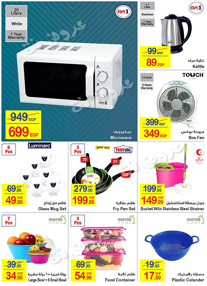 carrefour-market offers from 13may to 26may 2019 page number 11 عروض كارفور ماركت من 13 مايو حتى 26 مايو 2019 صفحة رقم 11