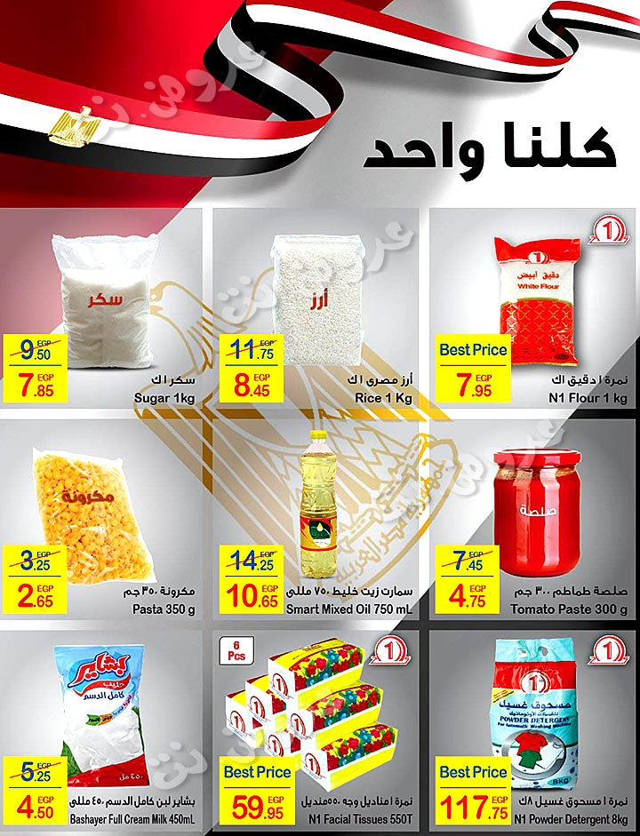 carrefour-market offers from 13may to 26may 2019 page number 12 عروض كارفور ماركت من 13 مايو حتى 26 مايو 2019 صفحة رقم 12