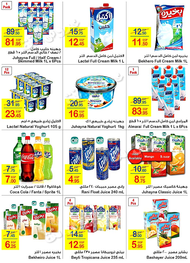 carrefour-market offers from 13may to 26may 2019 page number 4 عروض كارفور ماركت من 13 مايو حتى 26 مايو 2019 صفحة رقم 4