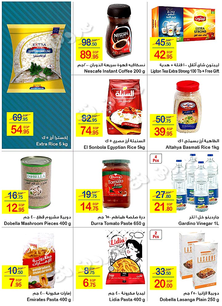 carrefour-market offers from 13may to 26may 2019 page number 7 عروض كارفور ماركت من 13 مايو حتى 26 مايو 2019 صفحة رقم 7