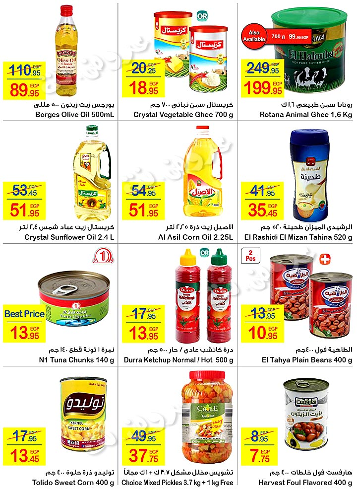 carrefour-market offers from 13may to 26may 2019 page number 8 عروض كارفور ماركت من 13 مايو حتى 26 مايو 2019 صفحة رقم 8