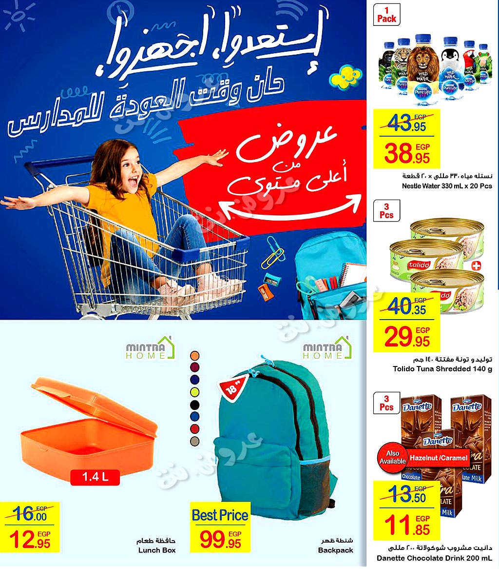 carrefour-market offers from 14aug to 31aug 2019 page number 1 عروض كارفور ماركت من 14 أغسطس حتى 31 أغسطس 2019 صفحة رقم 1