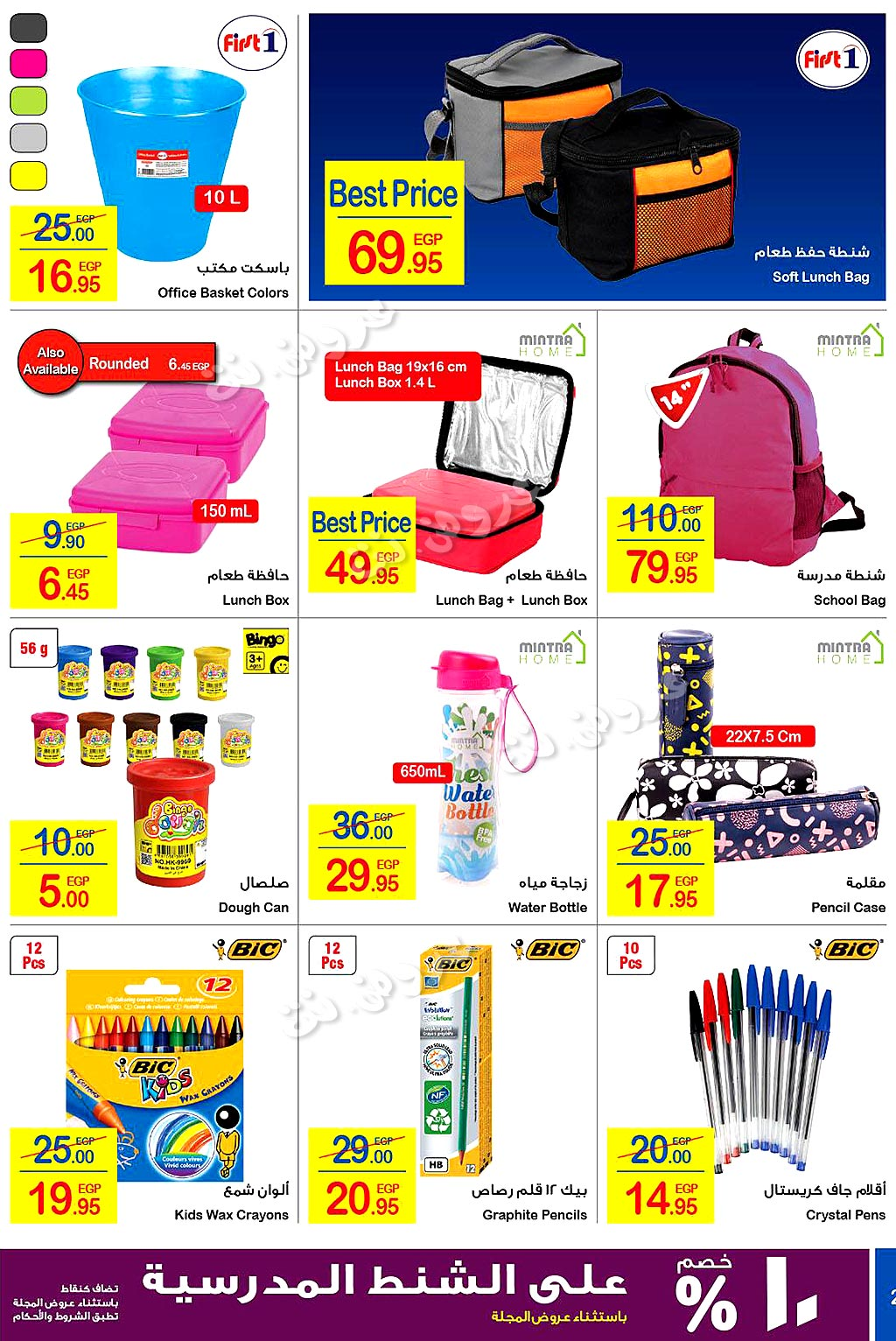 carrefour-market offers from 14aug to 31aug 2019 page number 2 عروض كارفور ماركت من 14 أغسطس حتى 31 أغسطس 2019 صفحة رقم 2