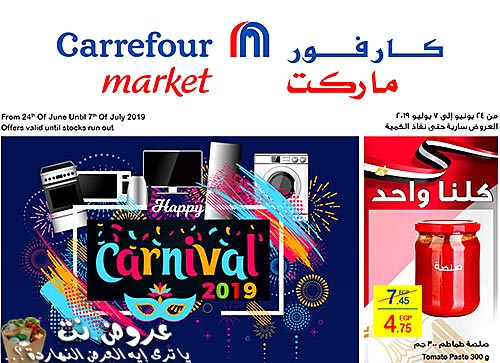 53c8d9b09 carrefour-market offers from 24june to 7july 2019 logo عروض كارفور ماركت من  24 يونيو