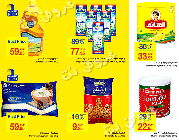 ef89770a6 carrefour-market offers from 25mar to 6apr 2019 page number 1 عروض كارفور  ماركت من