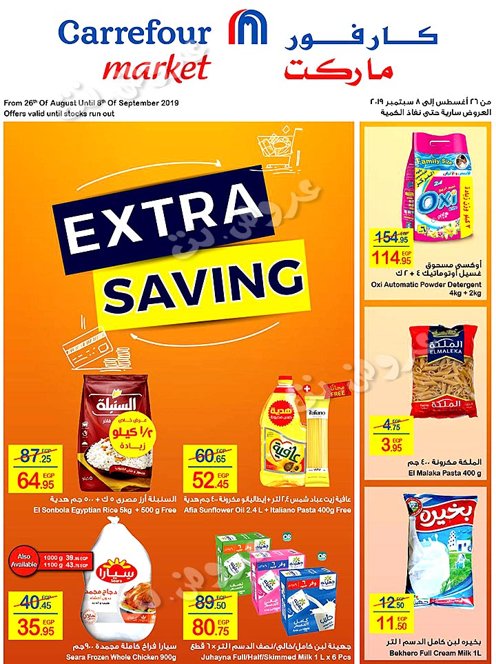 carrefour-market offers from 26aug to 8sep 2019 page number 1 عروض كارفور ماركت من 26 أغسطس حتى 8 سبتمبر 2019 صفحة رقم 1
