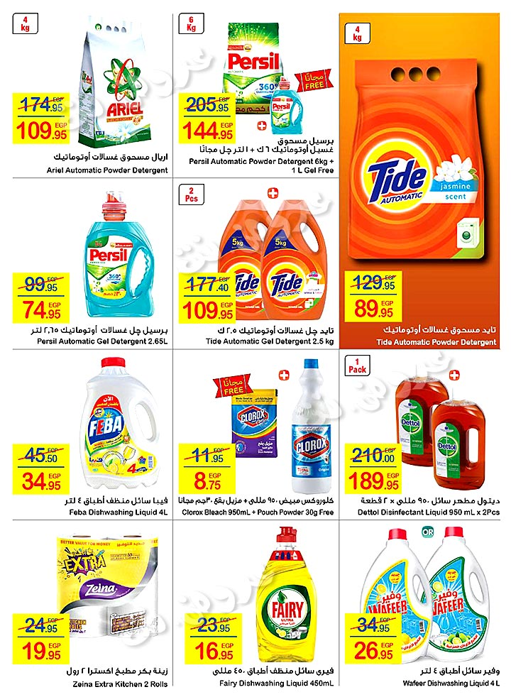 carrefour-market offers from 26aug to 8sep 2019 page number 2 عروض كارفور ماركت من 26 أغسطس حتى 8 سبتمبر 2019 صفحة رقم 2
