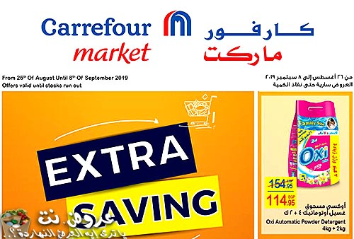 carrefour-market offers from 26aug to 8sep 2019 logo عروض كارفور ماركت من 26 أغسطس حتى 8 سبتمبر 2019 غلاف