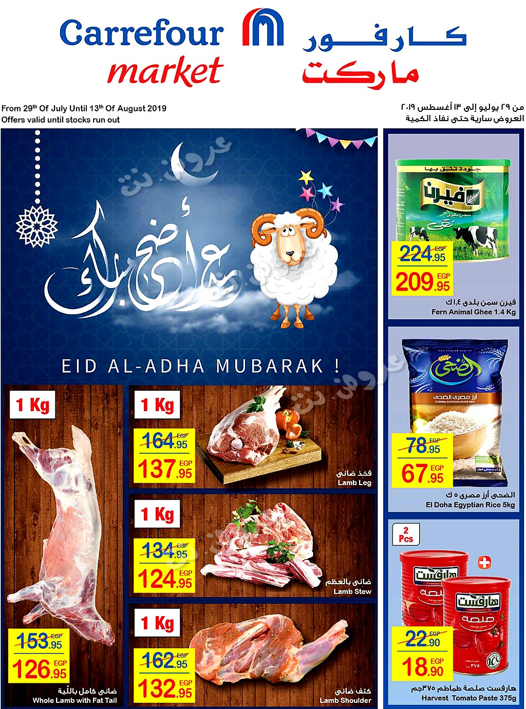 carrefour-market offers from 29july to 14aug 2019 page number 1 عروض كارفور ماركت من 29 يوليو حتى 14 أغسطس 2019 صفحة رقم 1