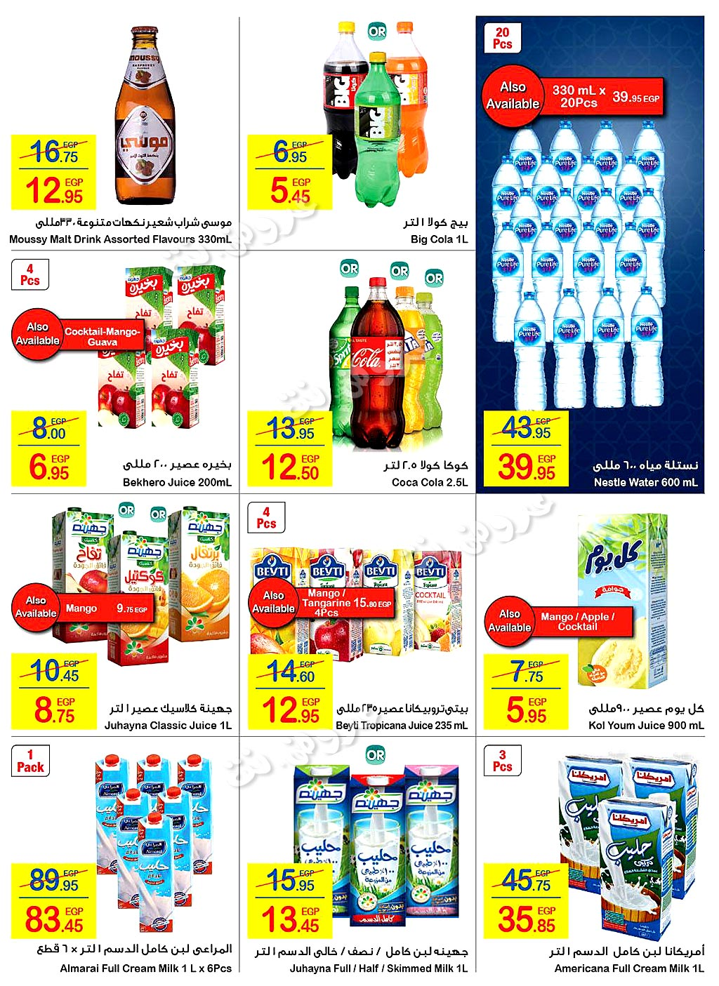 carrefour-market offers from 29july to 14aug 2019 page number 10 عروض كارفور ماركت من 29 يوليو حتى 14 أغسطس 2019 صفحة رقم 10