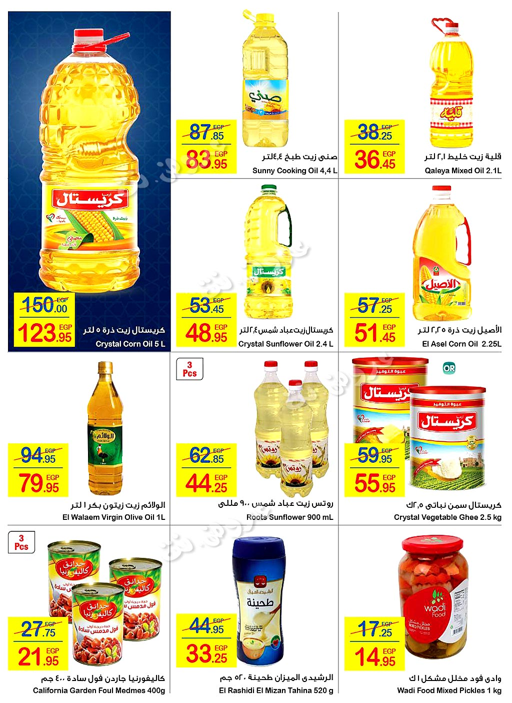 carrefour-market offers from 29july to 14aug 2019 page number 7 عروض كارفور ماركت من 29 يوليو حتى 14 أغسطس 2019 صفحة رقم 7