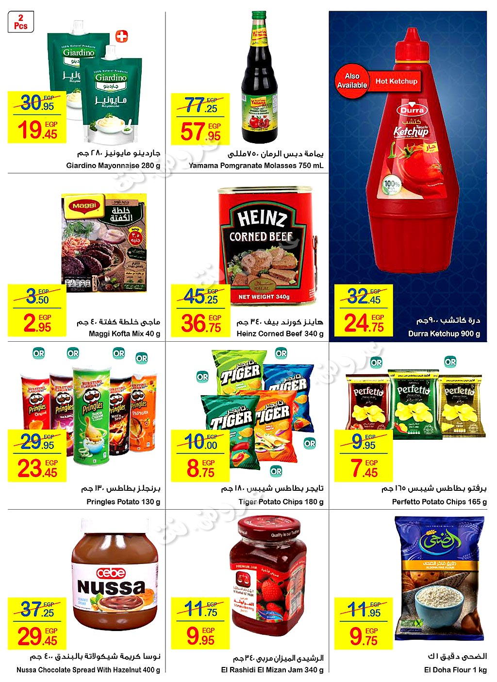 carrefour-market offers from 29july to 14aug 2019 page number 8 عروض كارفور ماركت من 29 يوليو حتى 14 أغسطس 2019 صفحة رقم 8
