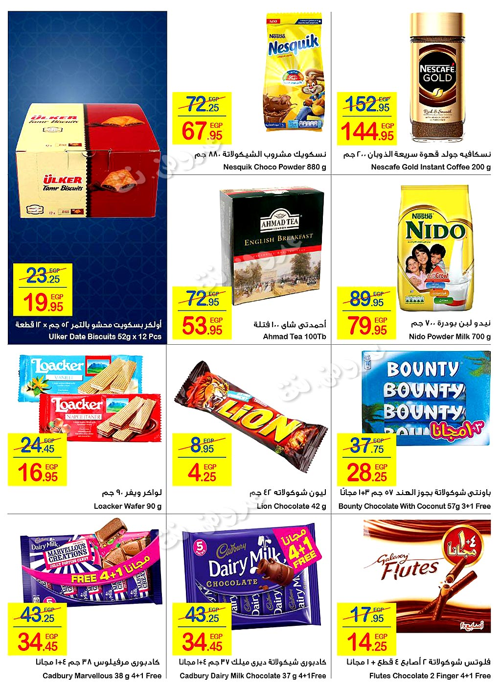 carrefour-market offers from 29july to 14aug 2019 page number 9 عروض كارفور ماركت من 29 يوليو حتى 14 أغسطس 2019 صفحة رقم 9