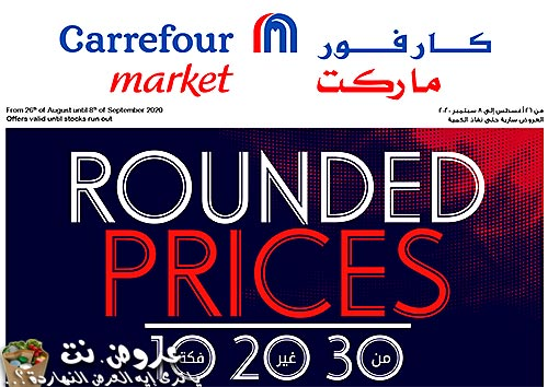 carrefour-market offers from 31aug to 8sep 2020 logo عروض كارفور ماركت من 31 أغسطس حتى 8 سبتمبر 2020 غلاف
