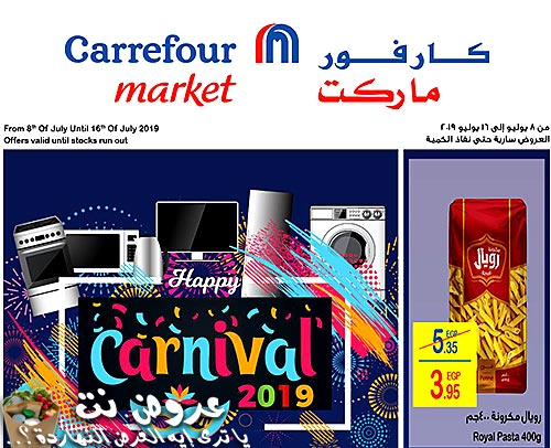 12884b9e6 carrefour-market offers from 8july to 16july 2019 logo عروض كارفور ماركت من  8 يوليو