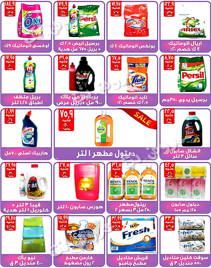 el-mansora offers from 13sep to 30sep 2018 page number 1 عروض هايبر المنصورة من 13 سبتمبر حتى 30 سبتمبر 2018 صفحة رقم 1