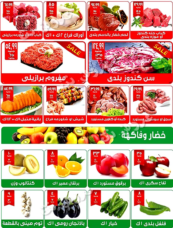 el-mansora offers from 13sep to 30sep 2018 page number 11 عروض هايبر المنصورة من 13 سبتمبر حتى 30 سبتمبر 2018 صفحة رقم 11