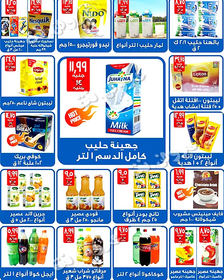 el-mansora offers from 13sep to 30sep 2018 page number 21 عروض هايبر المنصورة من 13 سبتمبر حتى 30 سبتمبر 2018 صفحة رقم 21