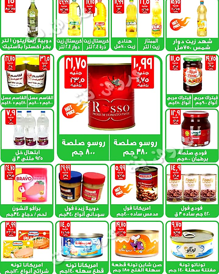 el-mansora offers from 13sep to 30sep 2018 page number 22 عروض هايبر المنصورة من 13 سبتمبر حتى 30 سبتمبر 2018 صفحة رقم 22