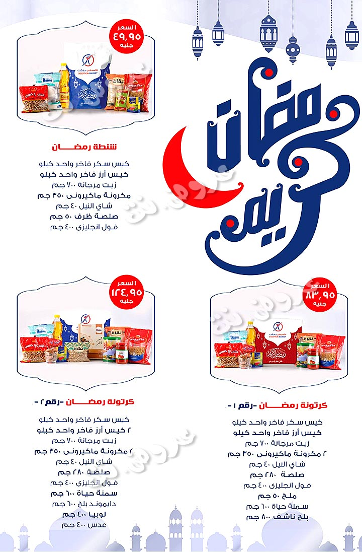 exception offers from 15apr to 10may 2019 page number 1 عروض إكسبشن من 15 إبريل حتى 10 مايو 2019 صفحة رقم 1