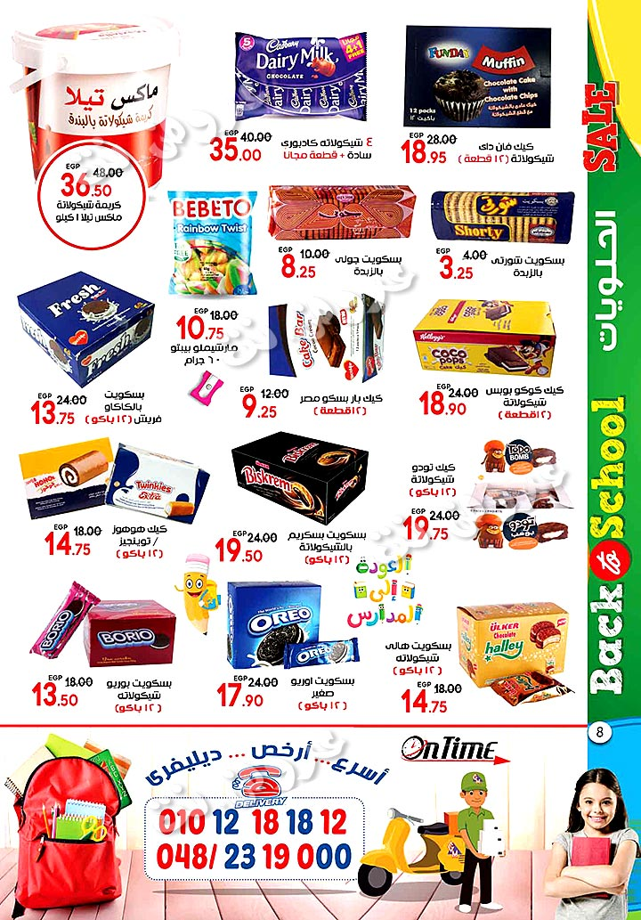 galhom offers from 14sep to 29sep 2018 page number 7 عروض جلهوم ماركت من 14 سبتمبر حتى 29 سبتمبر 2018 صفحة رقم 7