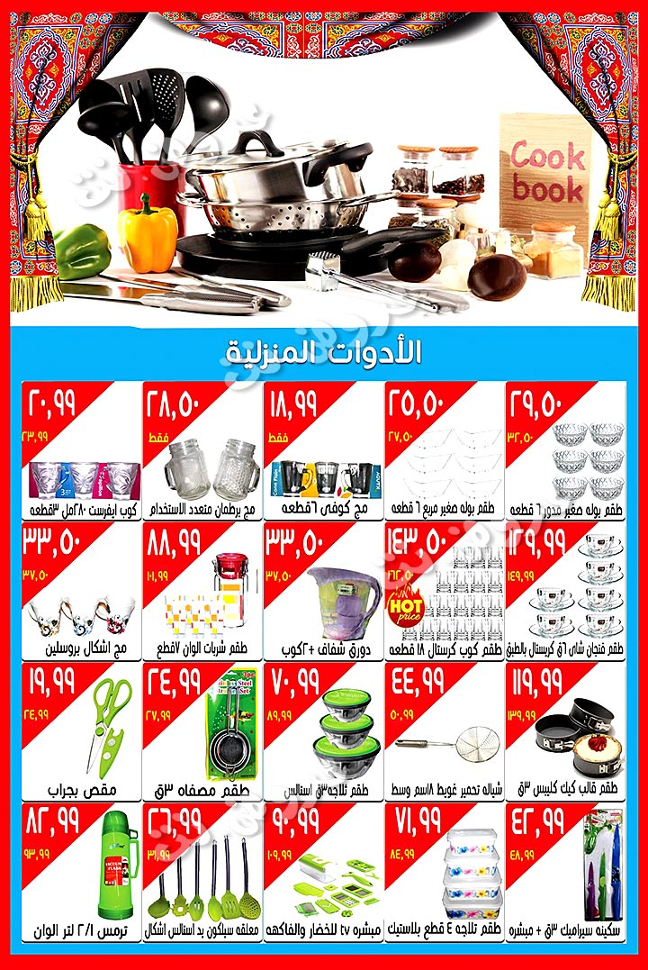 image-market offers from 9may to 22may 2019 page number 10 عروض ايمدج ماركت من 9 مايو حتى 22 مايو 2019 صفحة رقم 10
