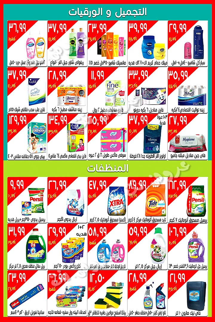 image-market offers from 9may to 22may 2019 page number 9 عروض ايمدج ماركت من 9 مايو حتى 22 مايو 2019 صفحة رقم 9