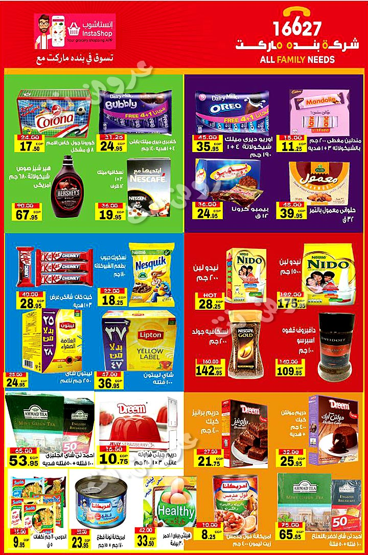 a14d0ade6 panda-market offers from 28june to 18july 2019 page number 13 عروض بنده  ماركت من